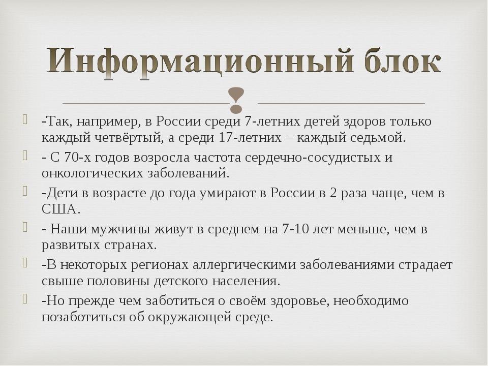 -Так, например, в России среди 7-летних детей здоров только каждый четвёртый,...