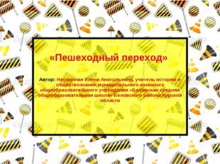 Всероссийский творческий конкурс по пропаганде безопасности дорожного движени