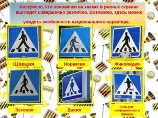 Интересно, что человечки на знаках в разных странах выглядят совершенно разл