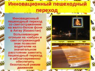 Инновационный пешеходный переход Инновационный пешеходный переход со светоотр