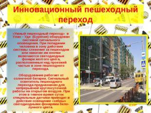 Инновационный пешеходный переход «Умный пешеходный переход» в Улан – Уде (Бур