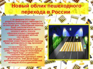 Новый облик пешеходного перехода в России С 28 февраля 2014 года разметка пеш