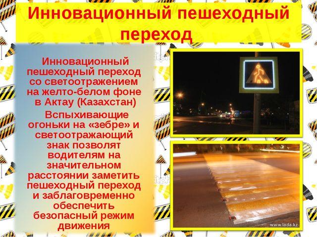 Инновационный пешеходный переход Инновационный пешеходный переход со светоотр...