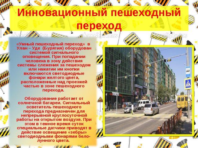 Инновационный пешеходный переход «Умный пешеходный переход» в Улан – Уде (Бур...