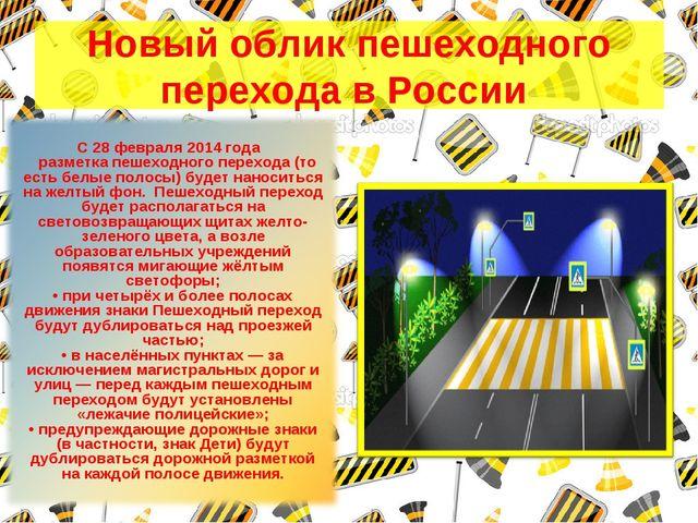 Новый облик пешеходного перехода в России С 28 февраля 2014 года разметка пеш...