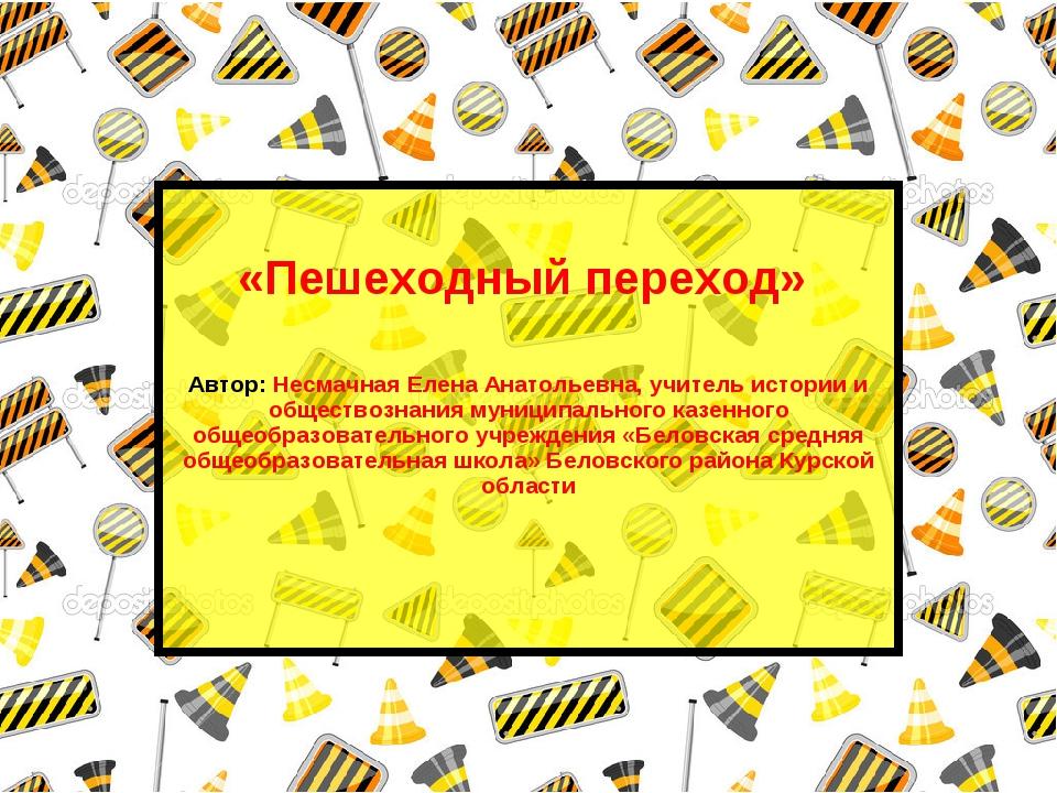 Всероссийский творческий конкурс по пропаганде безопасности дорожного движени...
