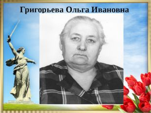 Григорьева Ольга Ивановна