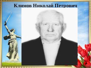 Климов Николай Петрович