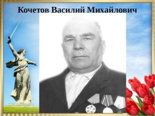 Кочетов Василий Михайлович