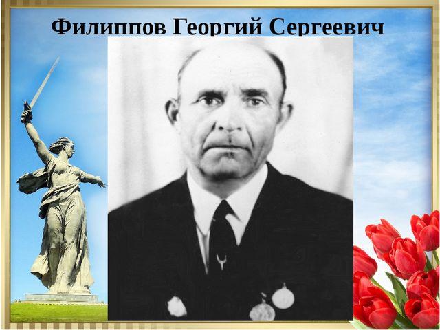 Филиппов Георгий Сергеевич