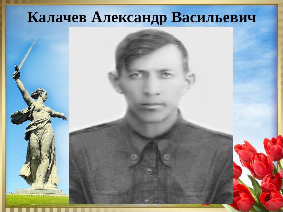 Калачев Александр Васильевич