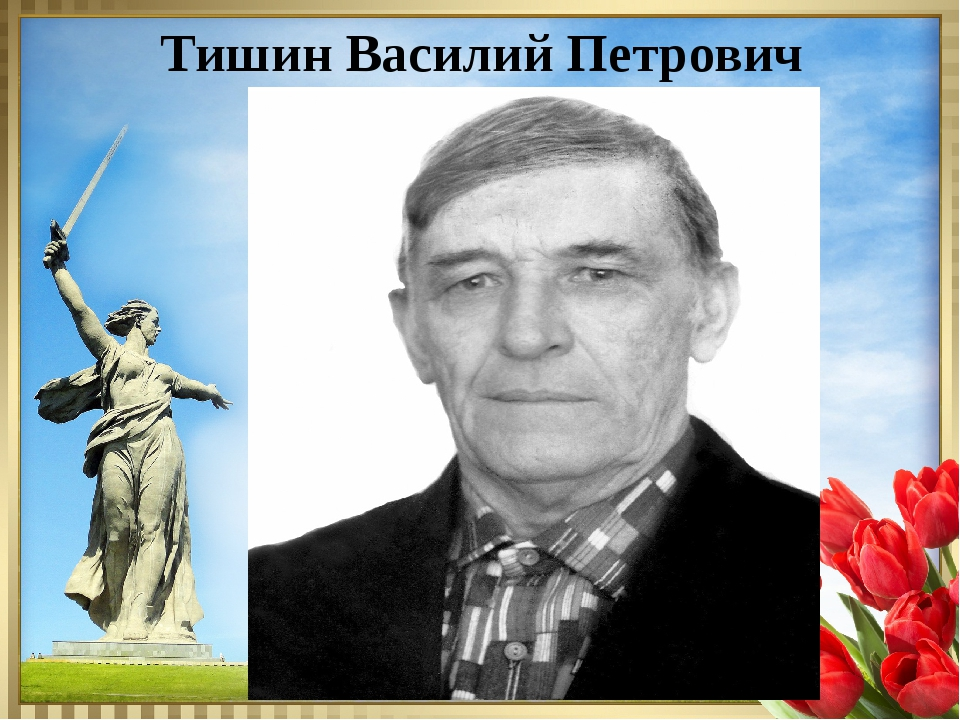 Тишин Василий Петрович