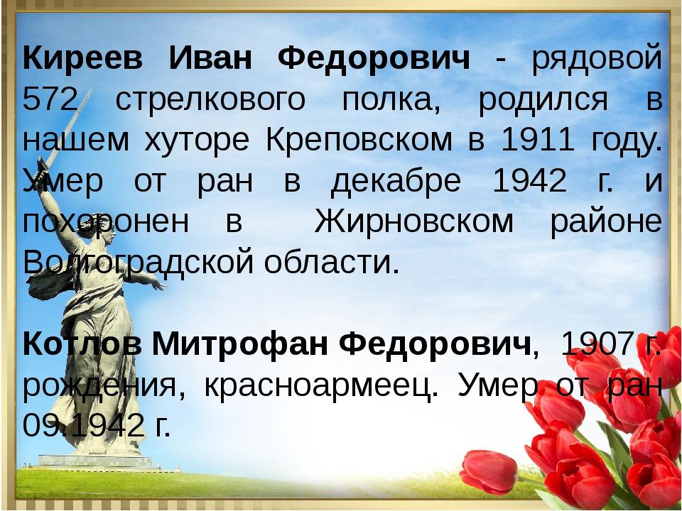 Киреев Иван Федорович - рядовой 572 стрелкового полка, родился в нашем хутор...