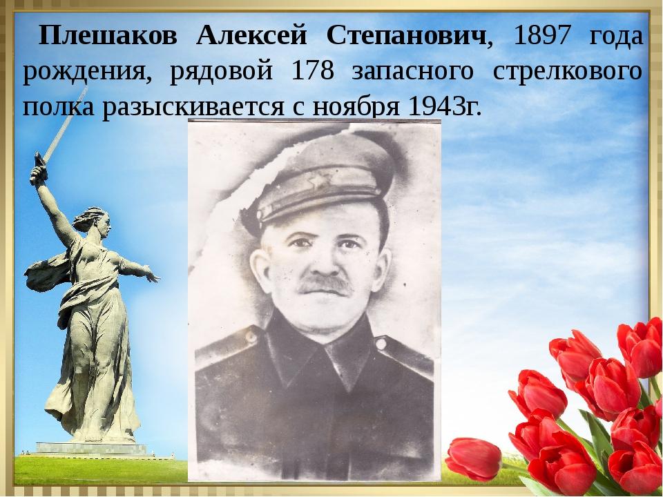 Плешаков Алексей Степанович, 1897 года рождения, рядовой 178 запасного стрел...