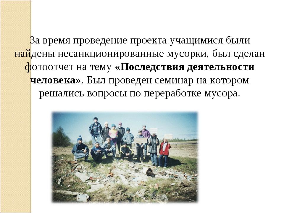 За время проведение проекта учащимися были найдены несанкционированные мусорк...