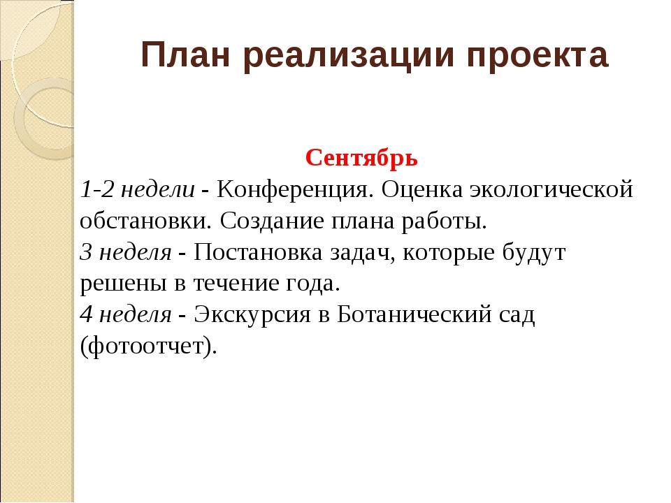 План реализации проекта Сентябрь 1-2 недели - Конференция. Оценка экологическ...