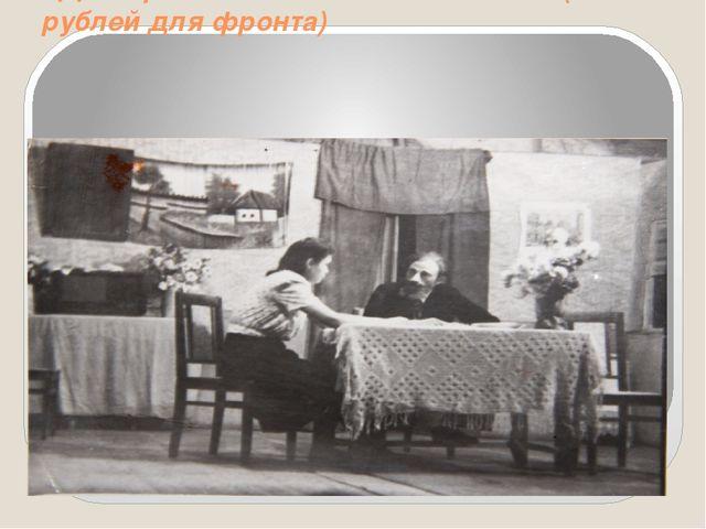 РДК - артисты. Постановка спектакля(400 рублей для фронта)