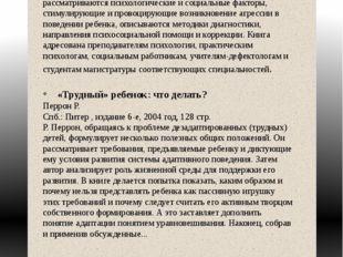 Психология детей с нарушениями поведения Фурманов И.А. М.: Владос , 2013, 352