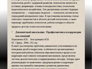 Лишенные родительского попечительства М.: Просвещение 1991.—223 с. Ред.-сост.