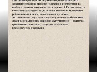 140 вопросов семейному психологу Кислица Г.К.  Нартова-Бочавер С.К.  Потапо