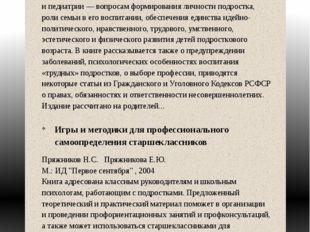 В мире подростка М.: Медицина 1980. — Под ред. А. А. Бодалева Книга посвящена