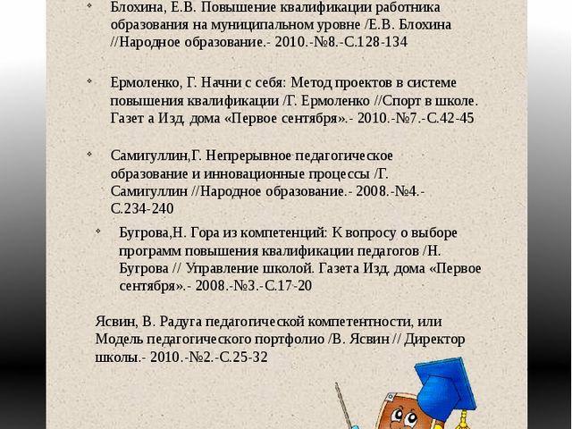 Библиографический список «Самообразование педагога» Блохина, Е.В. Повышение к...