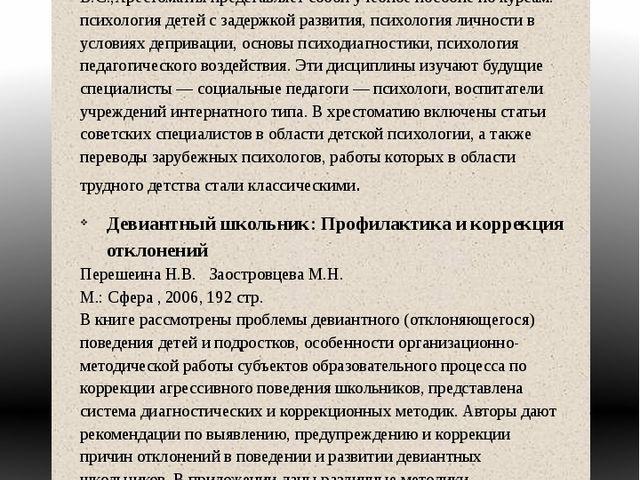 Лишенные родительского попечительства М.: Просвещение 1991.—223 с. Ред.-сост....