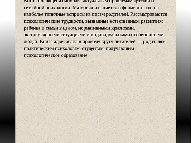 140 вопросов семейному психологу Кислица Г.К.  Нартова-Бочавер С.К.  Потапо...