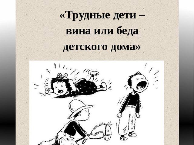 эссе «Трудные дети – вина или беда детского дома»