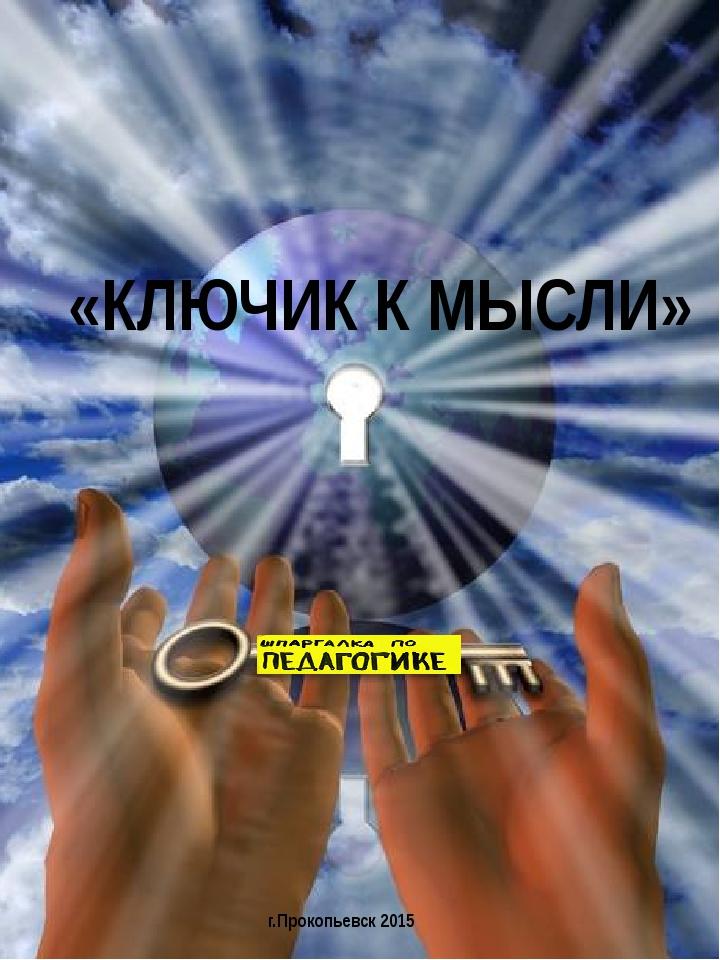 «КЛЮЧИК К МЫСЛИ» г.Прокопьевск 2015