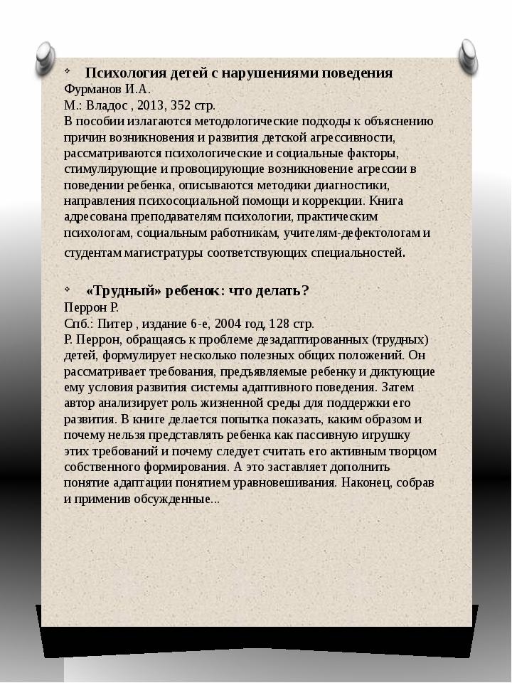 Психология детей с нарушениями поведения Фурманов И.А. М.: Владос , 2013, 352...