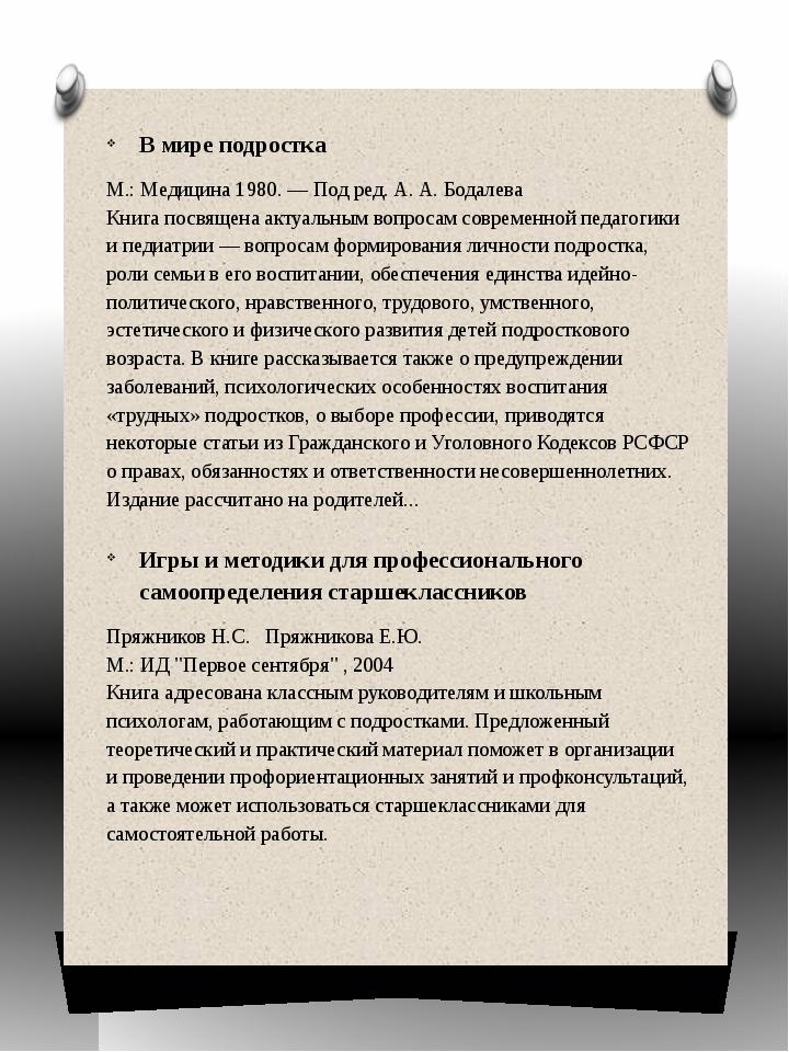 В мире подростка М.: Медицина 1980. — Под ред. А. А. Бодалева Книга посвящена...