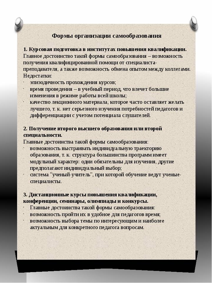 Формы организации самообразования  1. Курсовая подготовка в институтах повыш...