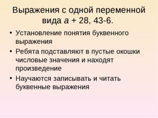 Выражения с одной переменной вида а + 28, 43-6. Установление понятия буквенно
