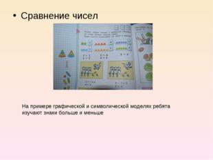 Сравнение чисел На примере графической и символической моделях ребята изучают