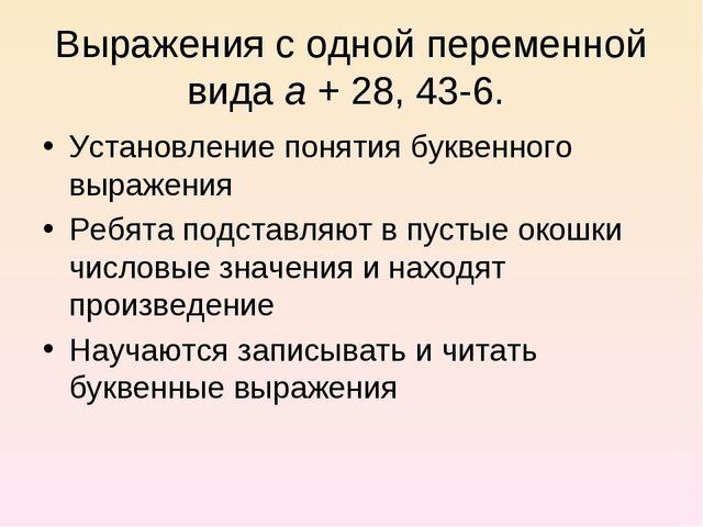 Выражения с одной переменной вида а + 28, 43-6. Установление понятия буквенно...