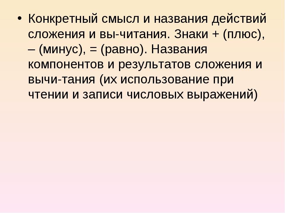 Конкретный смысл и названия действий сложения и вычитания. Знаки + (плюс), –...