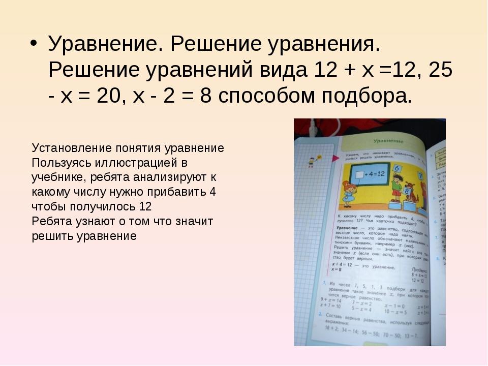 Уравнение. Решение уравнения. Решение уравнений вида 12 + х =12, 25 - х = 20,...