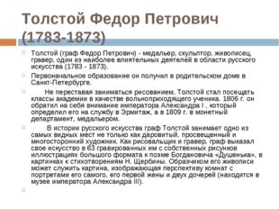 Толстой Федор Петрович (1783-1873) Толстой (граф Федор Петрович) - медальер,