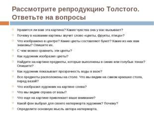 Рассмотрите репродукцию Толстого. Ответьте на вопросы Нравится ли вам эта кар