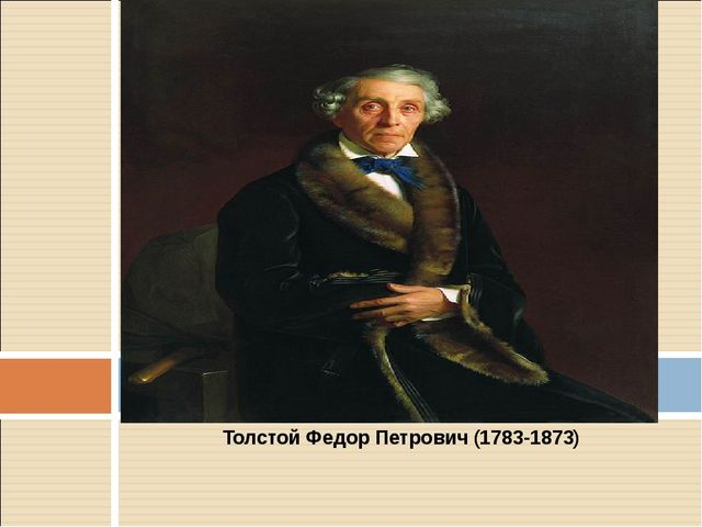 Толстой Федор Петрович (1783-1873)