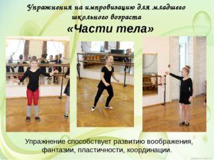 «Части тела» Упражнение способствует развитию воображения, фантазии, пластичн