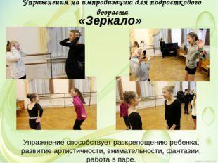 Упражнение способствует раскрепощению ребенка, развитие артистичности, внимат