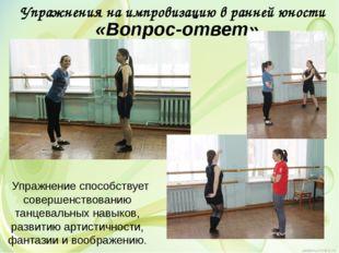 Упражнение способствует совершенствованию танцевальных навыков, развитию арт