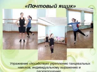 Упражнение способствует укреплению танцевальных навыков, индивидуальному выр