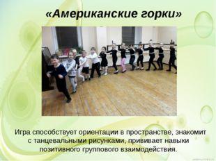 Игра способствует ориентации в пространстве, знакомит с танцевальными рисунк