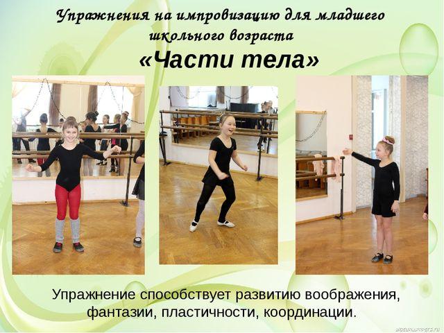 «Части тела» Упражнение способствует развитию воображения, фантазии, пластичн...