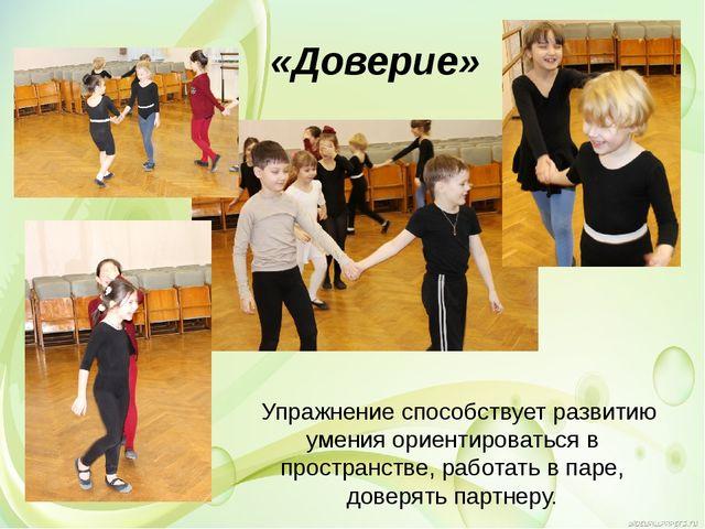 Упражнение способствует развитию умения ориентироваться в пространстве, рабо...