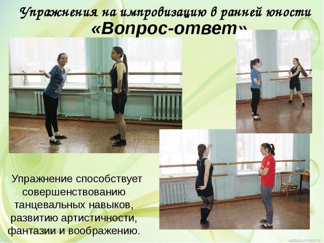 Упражнение способствует совершенствованию танцевальных навыков, развитию арт...