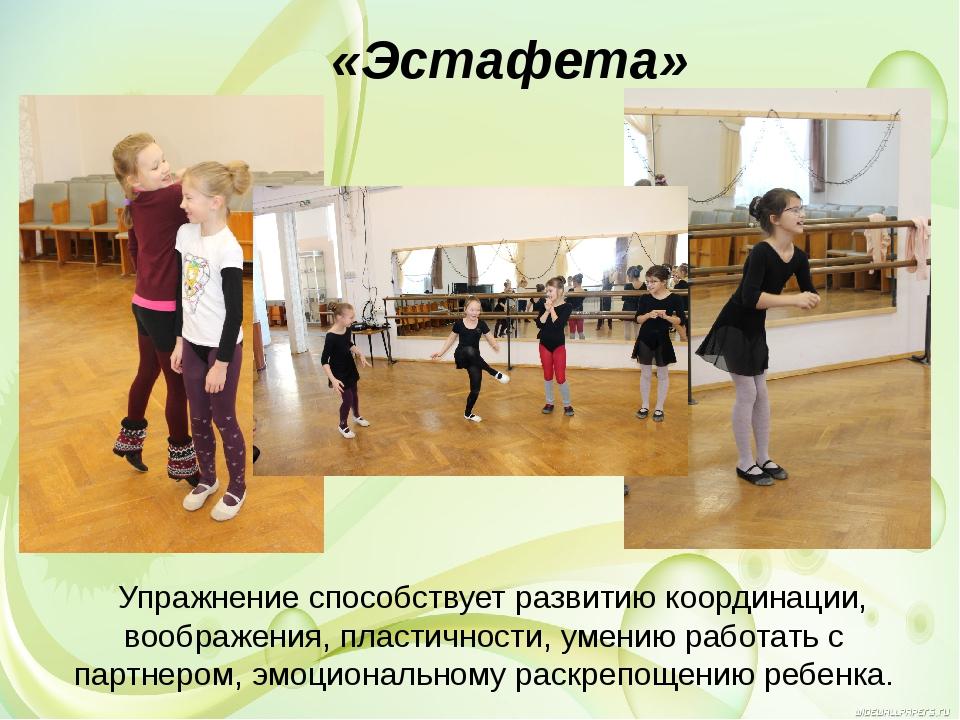 Упражнение способствует развитию координации, воображения, пластичности, уме...
